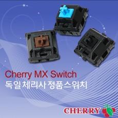 Cherry MX Switch(110개Set)