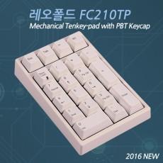 레오폴드 FC210TP 텐키패드 화이트 클릭(청축)
