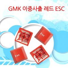GMK 이중사출 레드 ESC