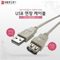 대원TMT USB 2.0 연장(AM-AF) 케이블 1.8m