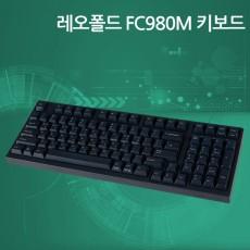 레오폴드 FC980M PBT 네이비 저소음적축 한글 정각(미출시)