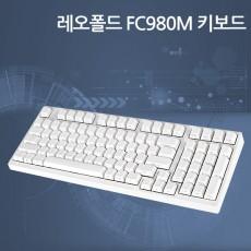 레오폴드 FC980M PBT 화이트 저소음적축 영문 측각