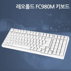 레오폴드 FC980M PBT 화이트 저소음적축 한글 정각(미출시)