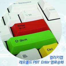 레오폴드 PBT ENTER 염료승화 컬러키캡 - 영문정각(상단-신형 FC PD폰트)