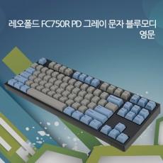 레오폴드 FC750R PD 그레이/블루 리니어흑축 영문