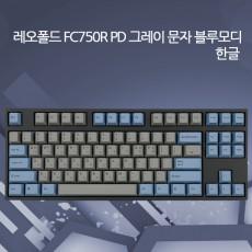 레오폴드 FC750R PD 그레이/블루 리니어흑축 한글
