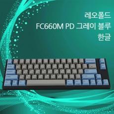 레오폴드 FC660M PD 그레이/블루 클릭(청축) 한글
