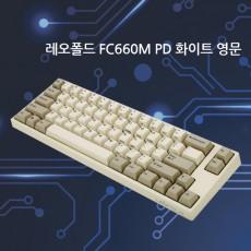 레오폴드 FC660M PD 화이트 투톤 클리어(백축) 영문