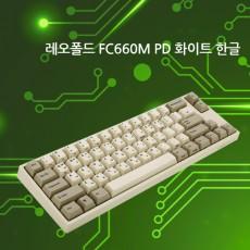 레오폴드 FC660M PD 화이트 투톤 저소음적축 한글