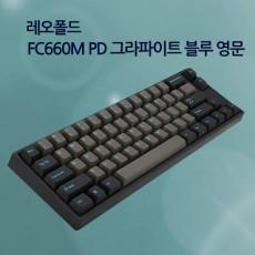 레오폴드 FC660M PD 그라파이트 블루 영문 클릭(청축)