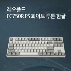 레오폴드 FC750R PS 화이트 투톤 한글 넌클릭(갈축)