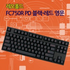 레오폴드 FC750R PD 블랙-레드 영문 넌클릭(갈축)