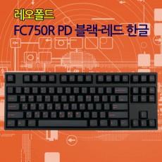 레오폴드 FC750R PD 블랙-레드 한글 저소음적축