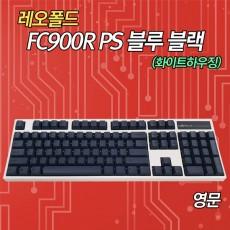 레오폴드 FC900R PS 블루블랙(화이트하우징) 영문 저소음적축