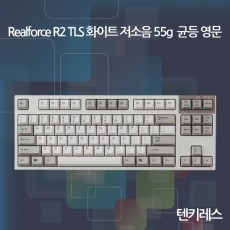 Realforce R2 TLS 화이트 저소음 55g 균등 영문(텐키레스)