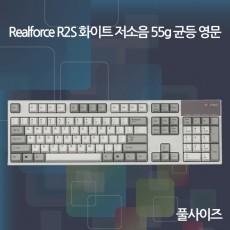 Realforce R2S 화이트 저소음 55g 균등 영문(풀사이즈)
