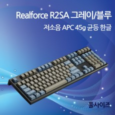 Realforce R2SA 그레이/블루 저소음 APC 45g 균등 한글(풀사이즈)