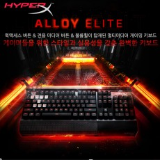 HyperX Alloy Elite 키보드 영문 레드(적축)