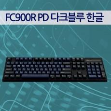 레오폴드 FC900R PD 다크블루 한글 리니어흑축(미입고)