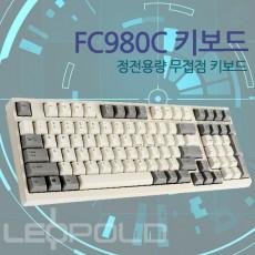 레오폴드 FC980C 영문 화이트 30g 균등(NEW)
