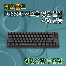 레오폴드 FC660C 저소음 영문 블랙 45g 균등