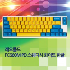 FC660M PD 스웨디시 화이트 한글 저소음적축