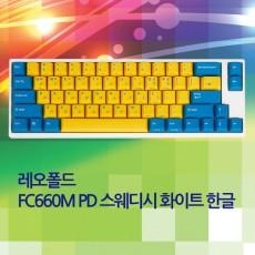 FC660M PD 스웨디시 화이트 한글 레드(적축)