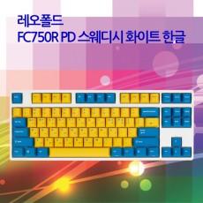 FC750R PD 스웨디시 화이트 한글 저소음적축
