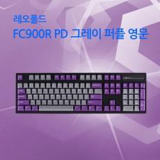 FC900R PD 그레이 퍼플 영문 저소음적축