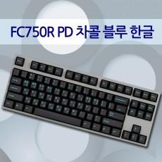 FC750R PD 차콜 블루 한글 저소음적축