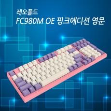 FC980M OE 핑크에디션 영문 저소음적축