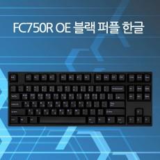 FC750R OE 블랙 퍼플 한글 리니어흑축