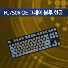 FC750R OE 그레이 블루 한글 넌클릭(갈축)