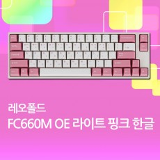 FC660M OE 라이트 핑크 한글 저소음적축