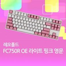 FC750R OE 라이트 핑크 영문 저소음적축