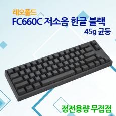 레오폴드 FC660C 저소음 한글 블랙 45g 균등(7월22일오전11시판매!)