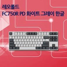 FC750R PD 화이트 그레이 한글 리니어흑축