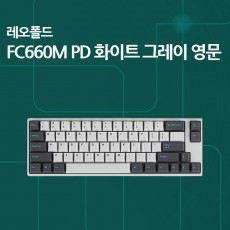 FC660M PD 화이트 그레이 영문 실버(스피드축)