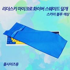 리더스키 스웨이드 극세사 키보드 덮개 _ 스카이 블루 (풀사이즈용)