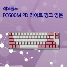 레오폴드 FC660M PD 라이트 핑크 영문 클리어(백축)