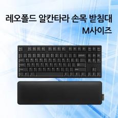 레오폴드 알칸타라 손목 받침대 M사이즈(7월31일오후4시판매!)