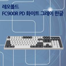 FC900R PD 화이트 그레이 한글 클리어(백축)