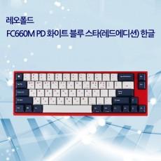 FC660M PD 화이트 블루 스타(레드에디션) 한글 클릭(청축)
