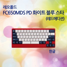 FC650MDS PD 화이트 블루 스타(레드에디션) 한글 저소음적축