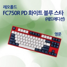 FC750R PD 화이트 블루 스타(레드에디션) 영문 저소음적축