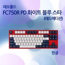 FC750R PD 화이트 블루 스타(레드에디션) 한글 레드(적축)