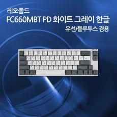 레오폴드 FC660MBT PD 화이트 그레이 한글 저소음적축