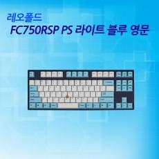 레오폴드 FC750RSP PS 라이트 블루 영문 저소음적축