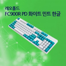 FC900R PD 화이트 민트 한글 넌클릭(갈축)