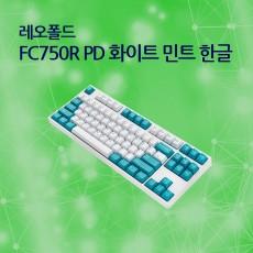 FC750R PD 화이트 민트 한글 넌클릭(갈축)